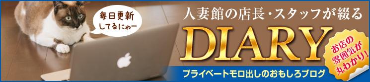 人妻館店長staffのDIARY
