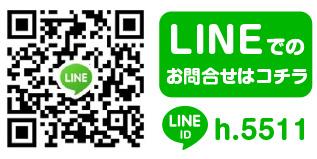 LINEでのお問合せはコチラ ID:h.5511